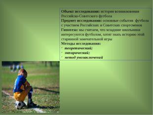 Объект исследования: история возникновения Российско-Советского футбола Предм