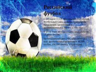 Российский футбол С распадом СССР сформирован Российский Футбольный Союз, ст