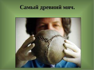 Самый древний мяч.