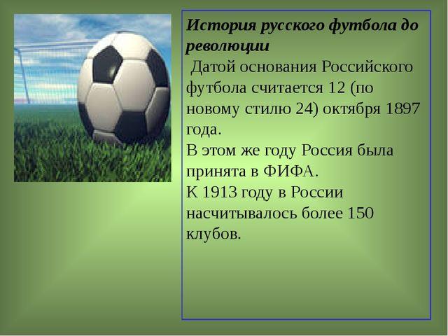 История русского футбола до революции Датой основания Российского футбола счи...