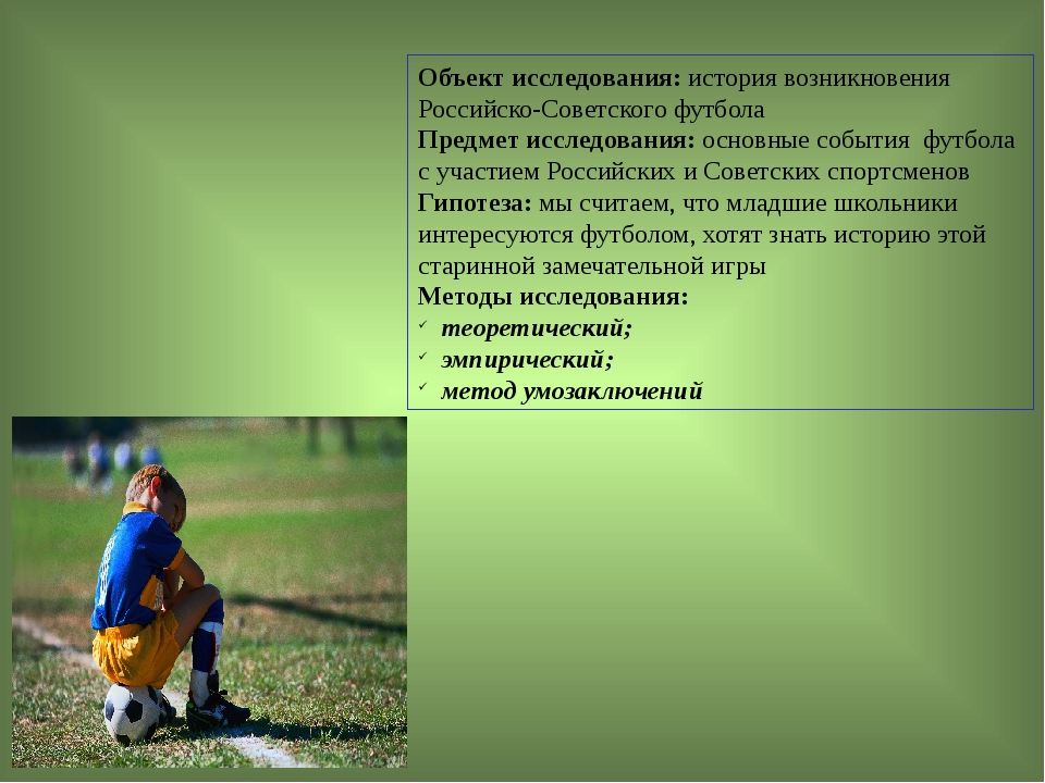 Объект исследования: история возникновения Российско-Советского футбола Предм...