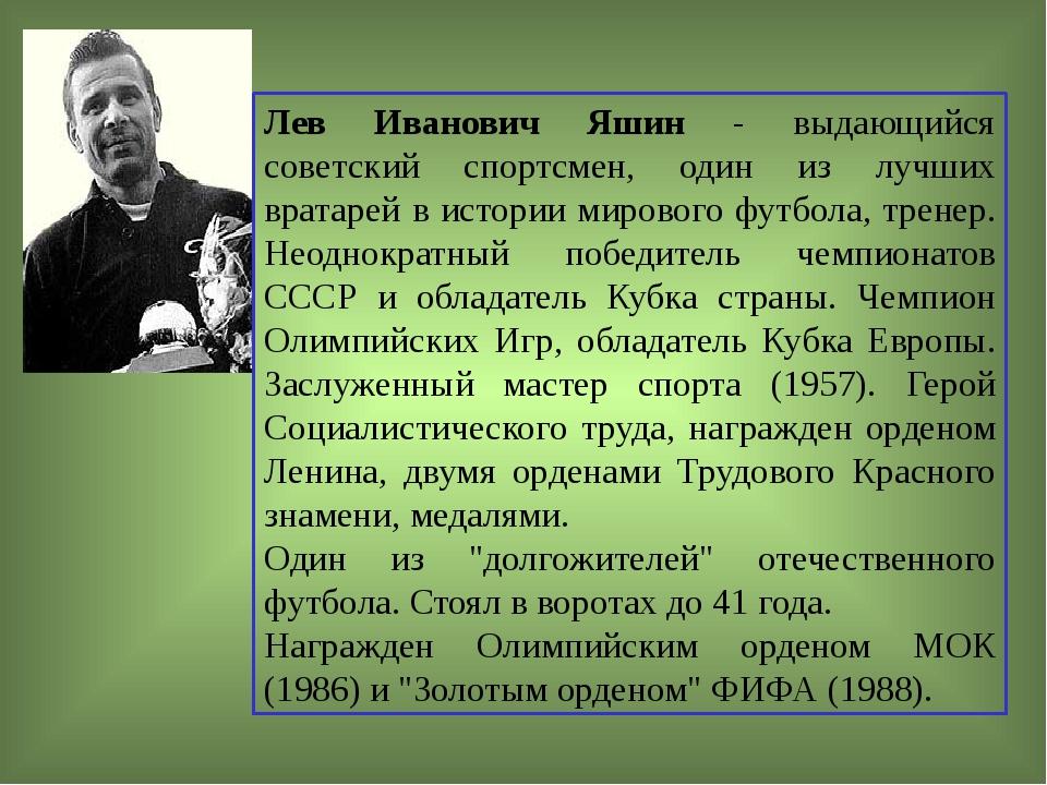 Лев Иванович Яшин - выдающийся советский спортсмен, один из лучших вратарей в...