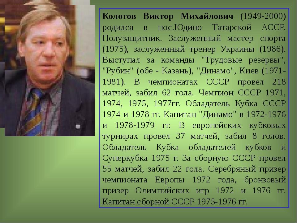 . Колотов Виктор Михайлович (1949-2000) родился в пос.Юдино Татарской АССР. П...