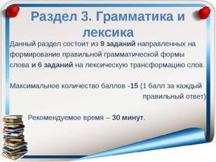 Раздел 3. Грамматика и лексика Данный раздел состоит из 9 заданий направленны