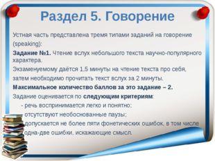 Раздел 5. Говорение Устная часть представлена тремя типами заданий на говорен