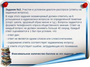 Задание №2. Участие в условном диалоге-расспросе (ответы на заданные вопросы)
