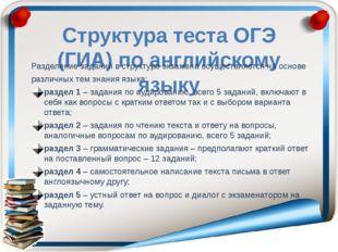 Структура теста ОГЭ (ГИА) по английскому языку Разделение заданий в структуре