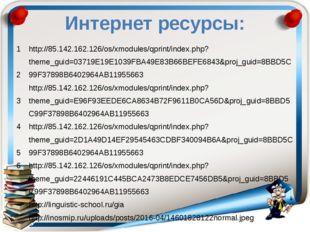 Интернет ресурсы: 1 2 3 4 5 6 http://85.142.162.126/os/xmodules/qprint/index.