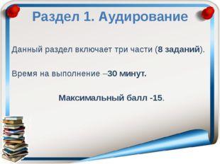Раздел 1. Аудирование Данный раздел включает три части (8 заданий). Время на