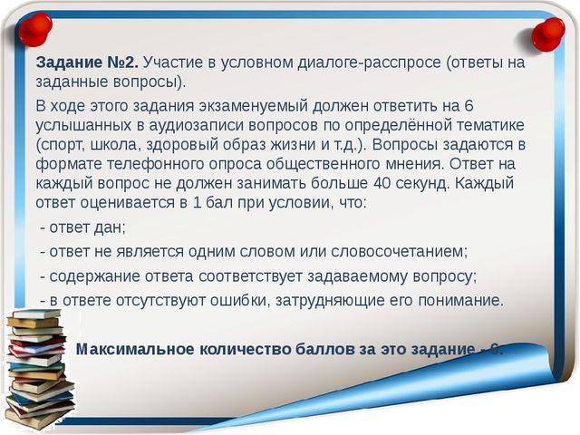 Задание №2. Участие в условном диалоге-расспросе (ответы на заданные вопросы)...