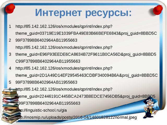 Интернет ресурсы: 1 2 3 4 5 6 http://85.142.162.126/os/xmodules/qprint/index....