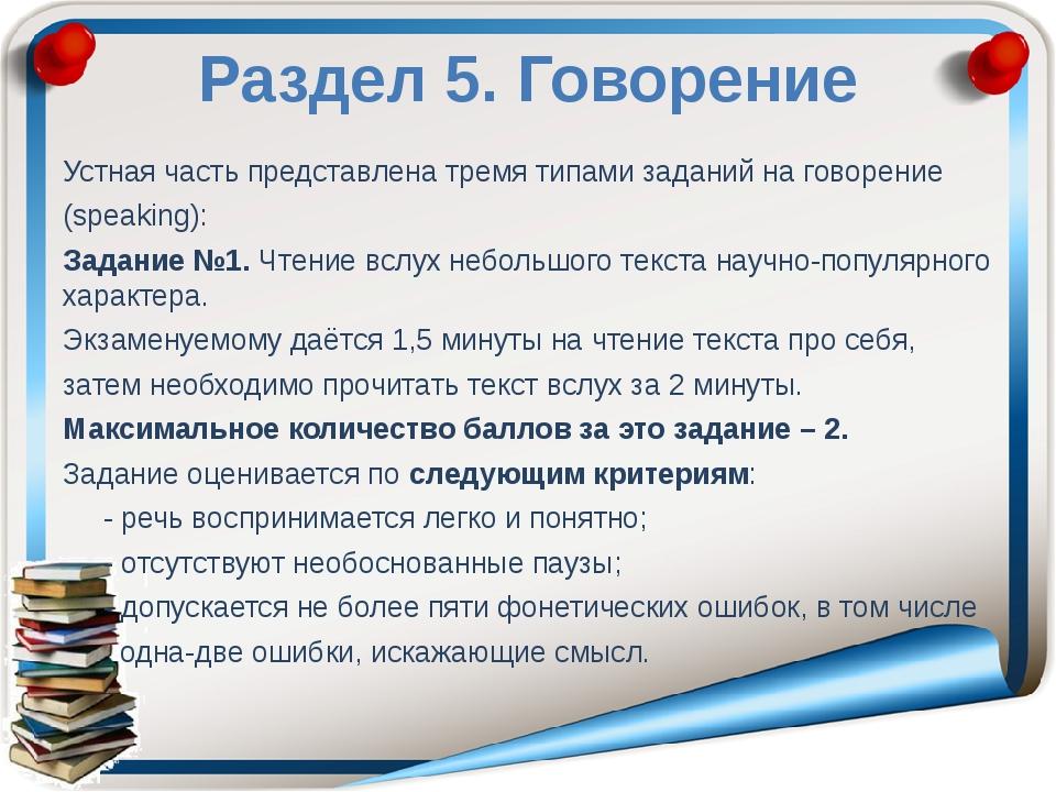 Раздел 5. Говорение Устная часть представлена тремя типами заданий на говорен...