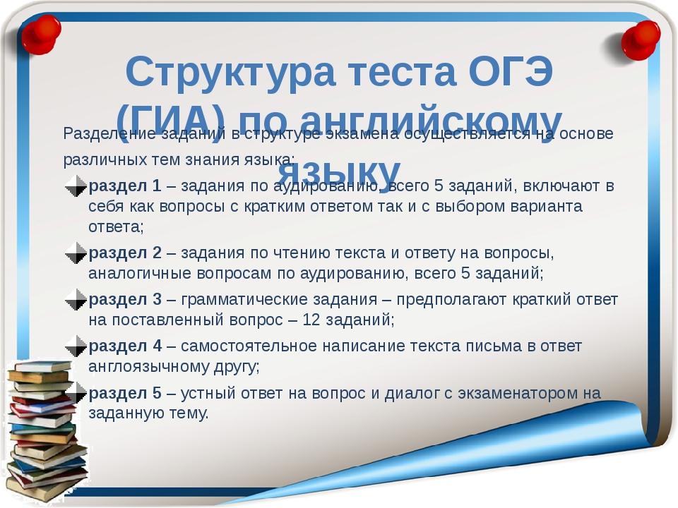 Структура теста ОГЭ (ГИА) по английскому языку Разделение заданий в структуре...