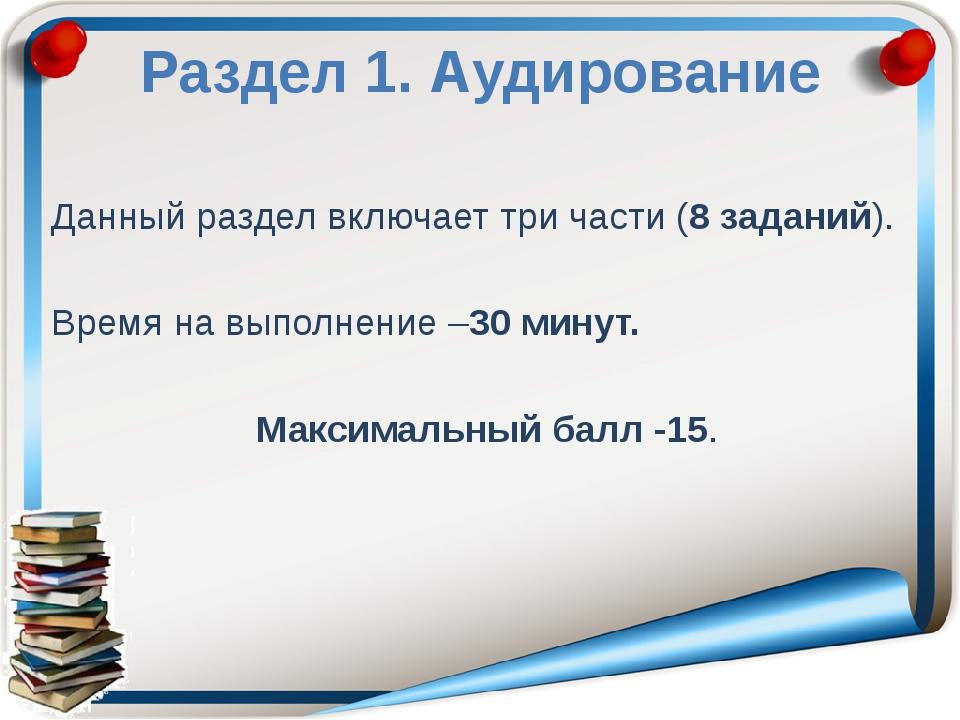 Раздел 1. Аудирование Данный раздел включает три части (8 заданий). Время на...
