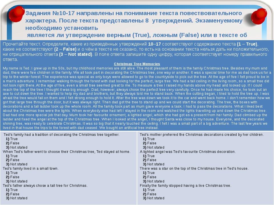 Задания №10-17 направлены на понимание текста повествовательного характера. П...