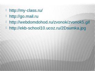 http://my-class.ru/ http://go.mail.ru http://webdomdohod.ru/zvonok/zv
