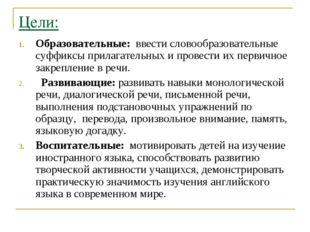 Цели: Образовательные: ввести словообразовательные суффиксы прилагательных и
