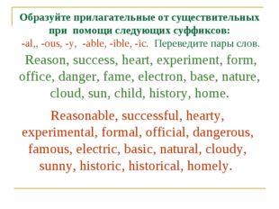 Образуйте прилагательные от существительных при помощи следующих суффиксов: -