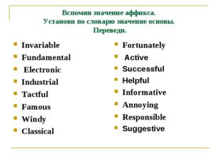 Вспомни значение аффикса. Установи по словарю значение основы. Переведи. Inva