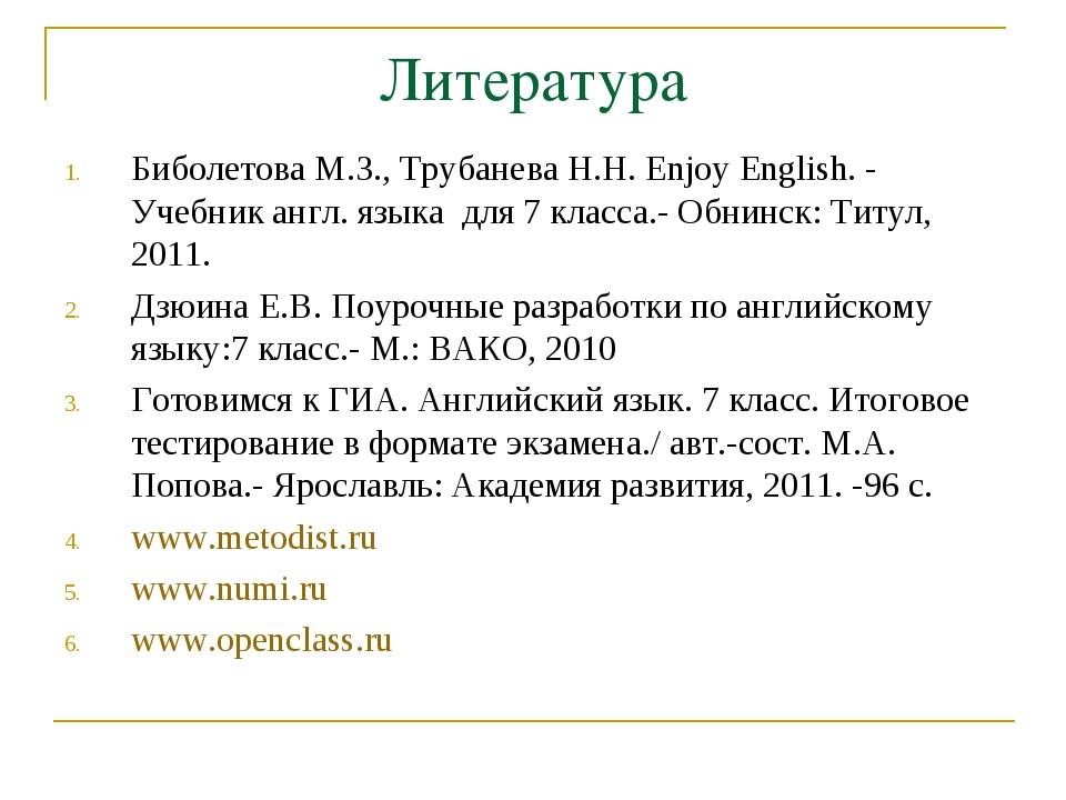 Литература Биболетова М.З., Трубанева Н.Н. Enjoy English. - Учебник англ. язы...