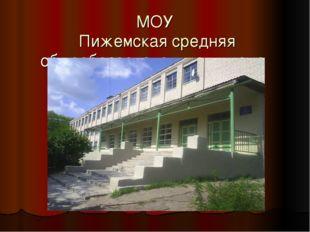 МОУ Пижемская средняя общеобразовательная школа