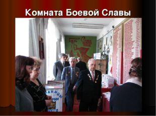 Комната Боевой Славы