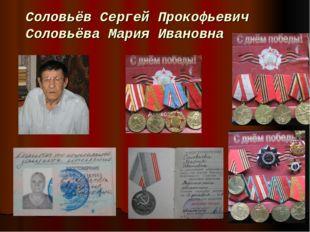 Соловьёв Сергей Прокофьевич Соловьёва Мария Ивановна