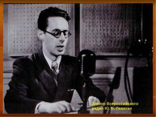 Диктор Всероссийского радио Ю. Б. Левитан