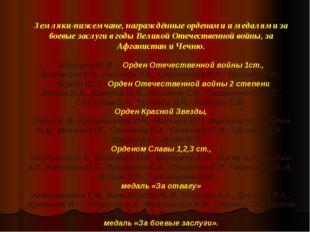 Земляки-пижемчане, награждённые орденами и медалями за боевые заслуги в годы