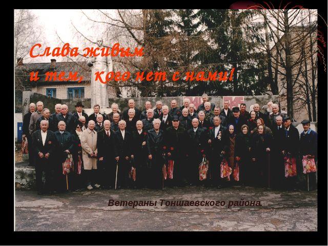 Ветераны Тоншаевского района. Слава живым и тем, кого нет с нами!