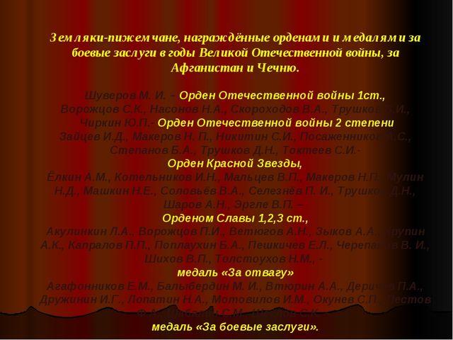 Земляки-пижемчане, награждённые орденами и медалями за боевые заслуги в годы...