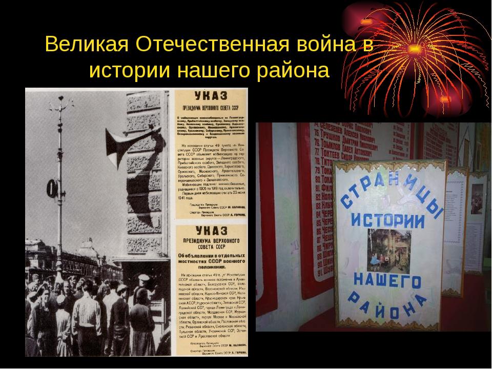 Великая Отечественная война в истории нашего района