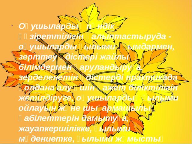 Оқушылардың пәндік құзіреттілігін қалыптастыруда - оқушыларды ғылыми ұғымдар...