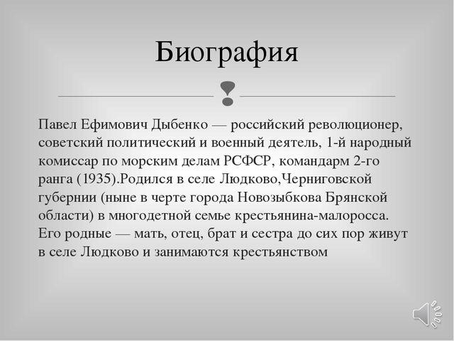 Биография Павел Ефимович Дыбенко— российский революционер, советский политич...