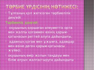 Тұлғаның қол жеткізген тәрбиелілік деңгейі Тәрбиелік деңгей: оқушының қоршаға