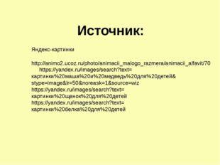 Источник: Яндекс-картинки http://animo2.ucoz.ru/photo/animacii_malogo_razmera