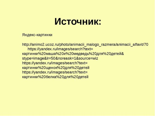 Источник: Яндекс-картинки http://animo2.ucoz.ru/photo/animacii_malogo_razmera...