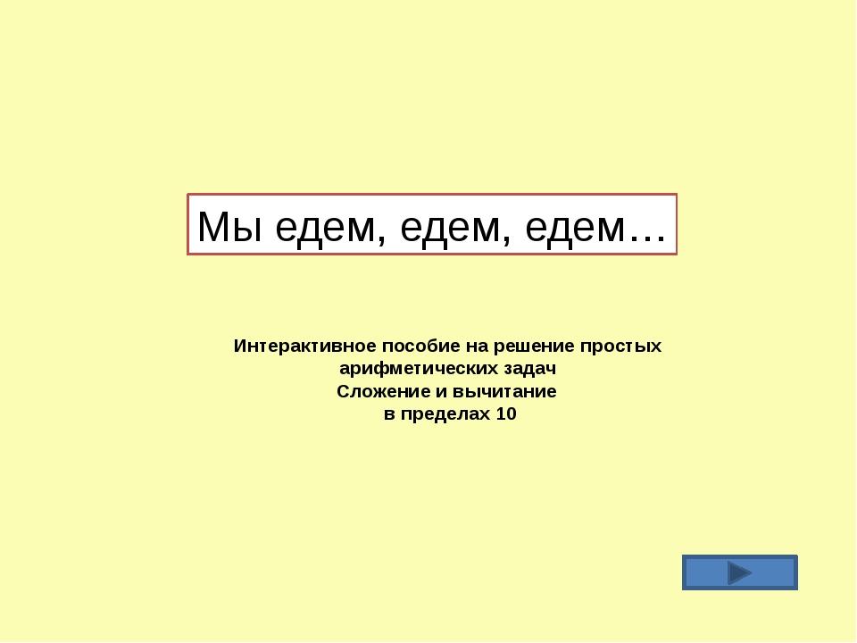 Интерактивное пособие на решение простых арифметических задач Сложение и выч...