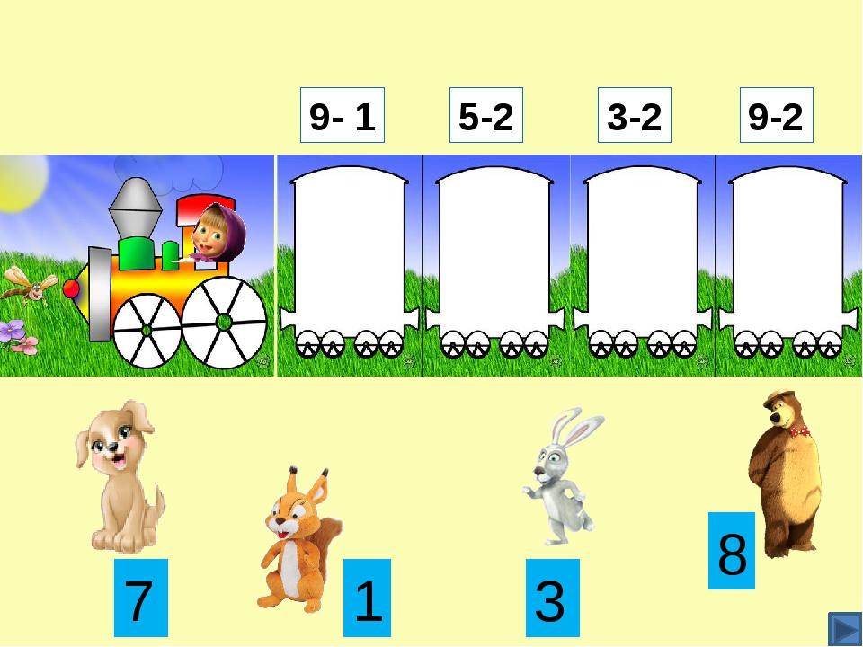 5-2 9- 1 9-2 3-2 8 7 3 1 Щёлкаем по рамке с ответом. Коллекция дидактических...
