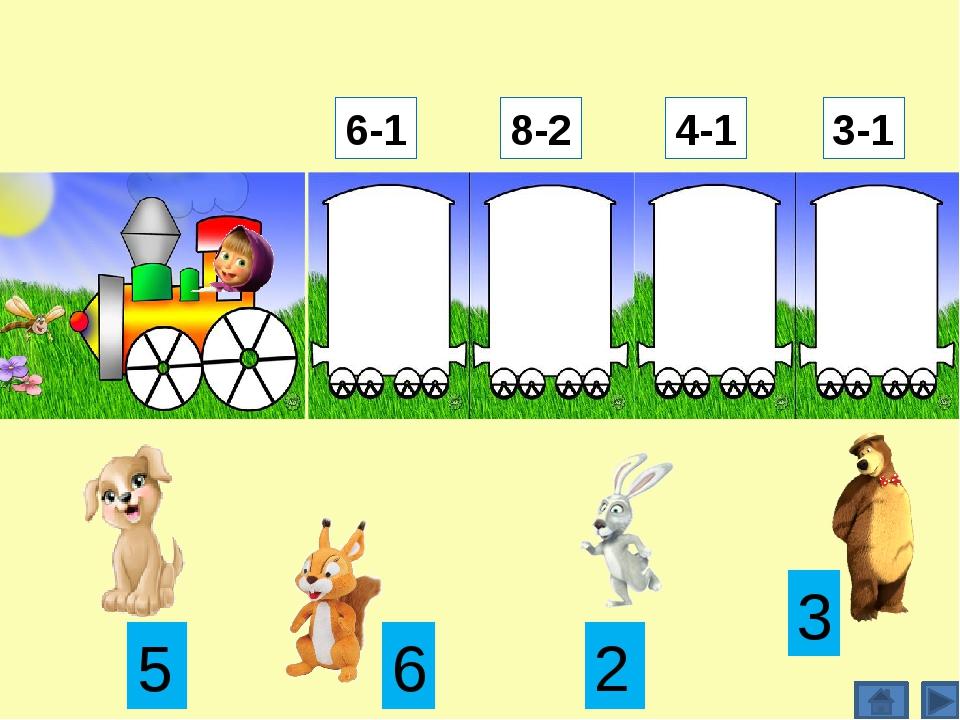 8-2 6-1 3-1 4-1 3 5 2 6 Щёлкаем по рамке с ответом. Коллекция дидактических...