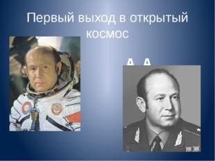 Первый выход в открытый космос А. А. Леонов