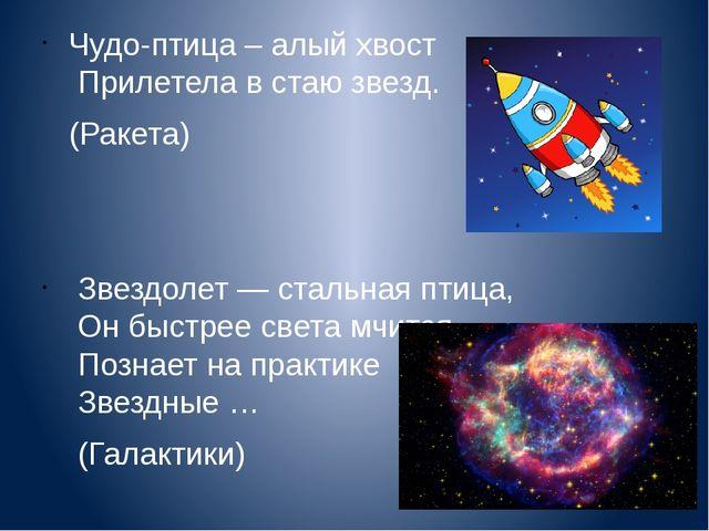 Чудо-птица – алый хвост Прилетела в стаю звезд. (Ракета) Звездолет — стальная...