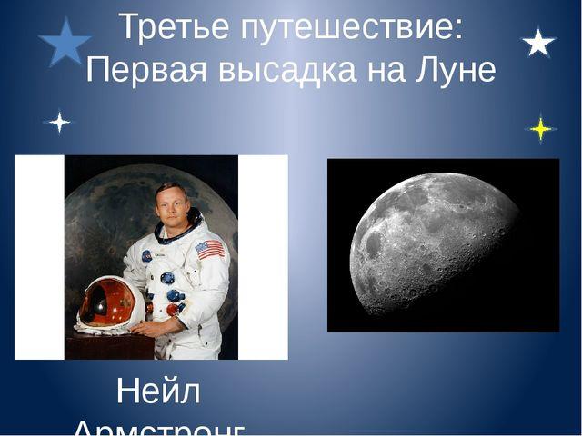 Третье путешествие: Первая высадка на Луне Нейл Армстронг