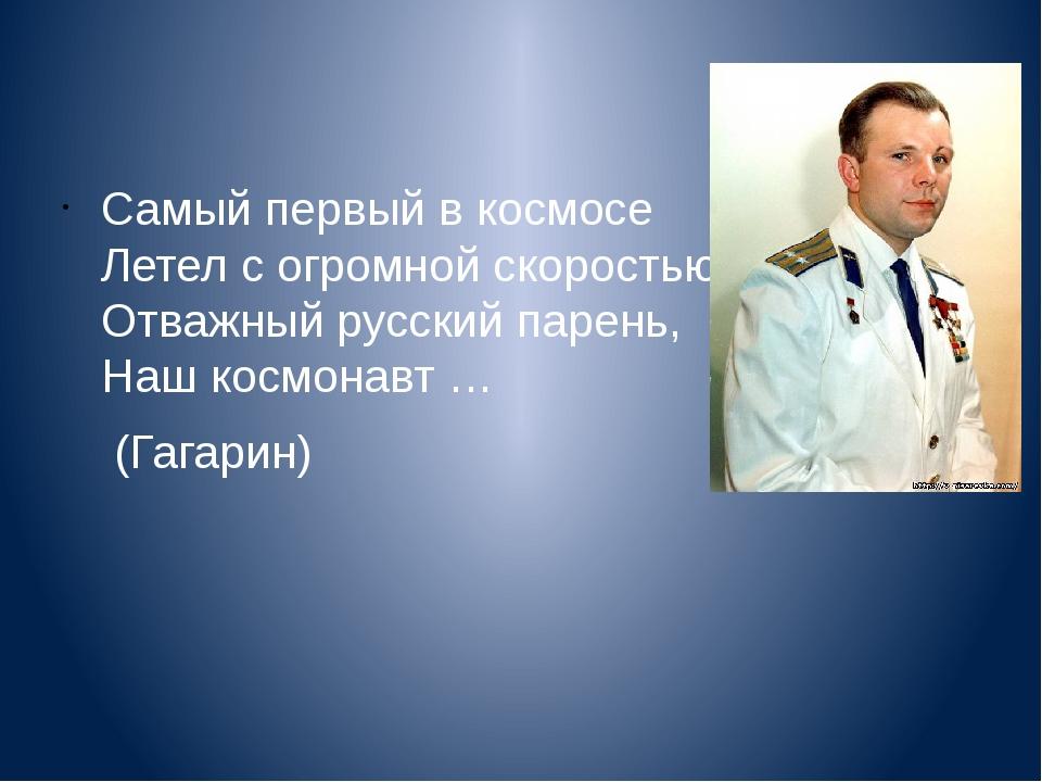 Самый первый в космосе Летел с огромной скоростью Отважный русский парень, Н...