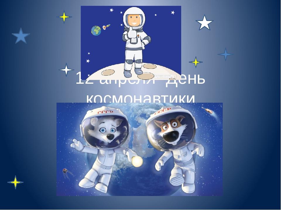 12 апреля- День космонавтики