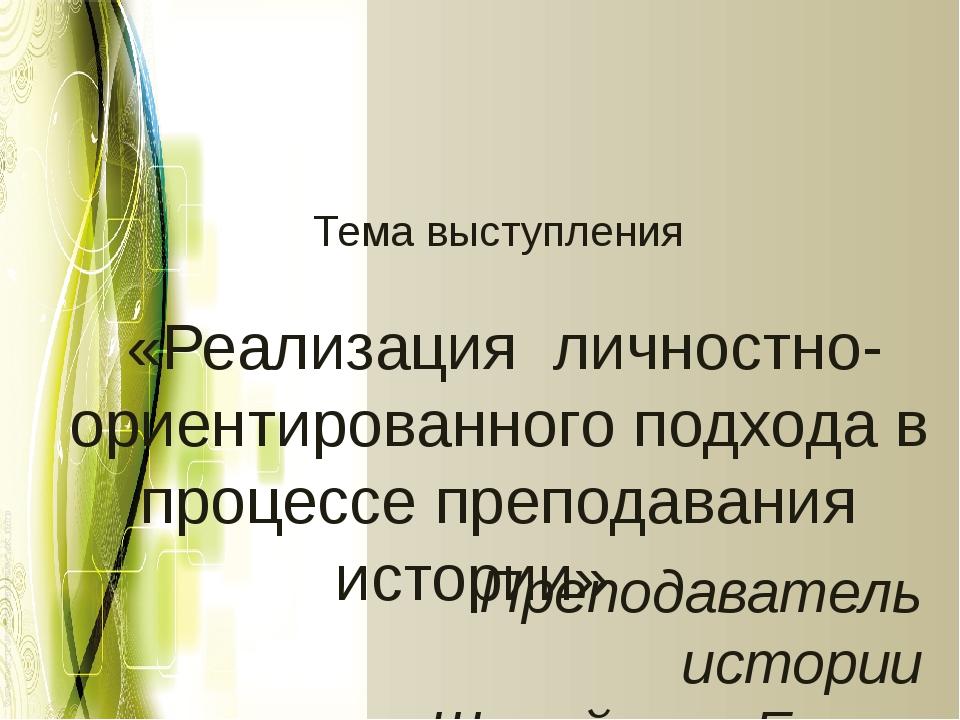 Тема выступления «Реализация личностно-ориентированного подхода в процессе п...