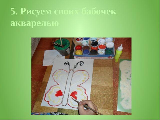 5. Рисуем своих бабочек акварелью