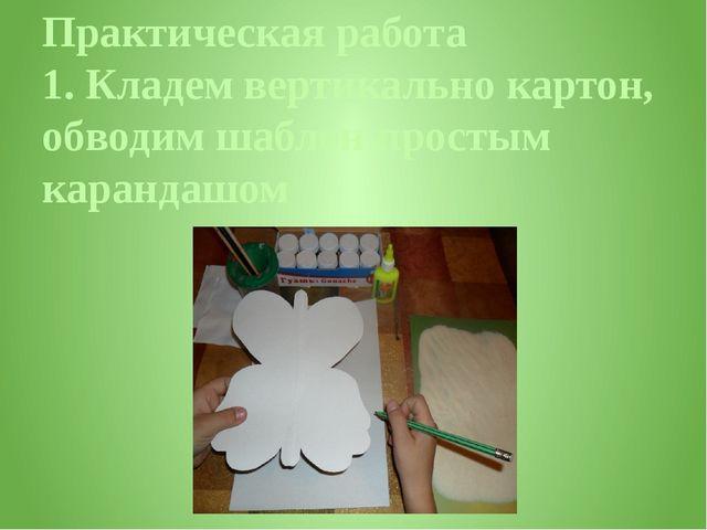 Практическая работа 1. Кладем вертикально картон, обводим шаблон простым кара...