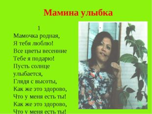Мамина улыбка 1 Мамочка родная, Я тебя люблю! Все цветы весенние Тебе я подар