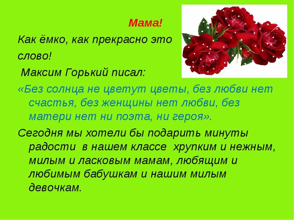 Мама! Как ёмко, как прекрасно это слово! Максим Горький писал: «Без солнца не...